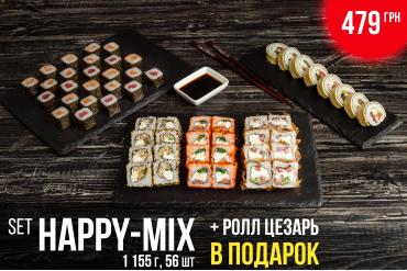 сет Хеппи mix  + ролл в ПОДАРОК!